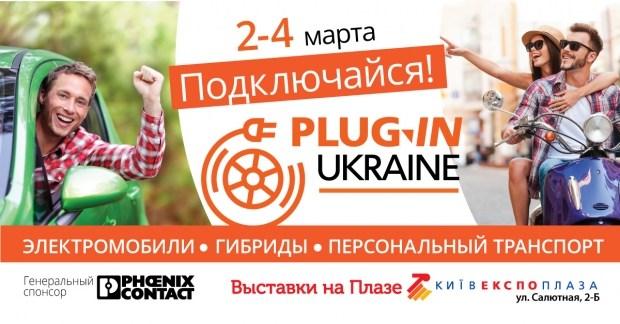 Выставка plug-in ukraine 2018 представит актуальные модели электротранспорта для украинского рынка