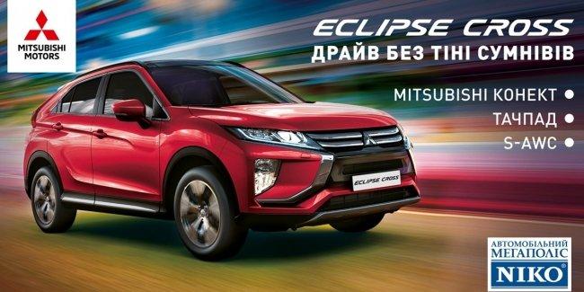 «НИКО Диамант» приглашает на тест-драйв нового Mitsubishi Eclipse Cross