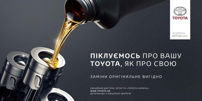 Заботимся о вашей Toyota, как а своей