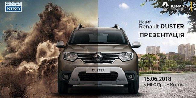 Презентация нового Renault DUSTER в автосалоне «НИКО Прайм Мегаполис»