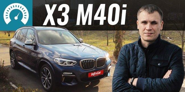 Тестируем BMW X3 M40i. Быстрый, НО… Сравним с Macan, GLC AMG и SQ5