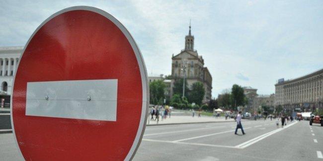 В центре столицы на три дня ограничат движение
