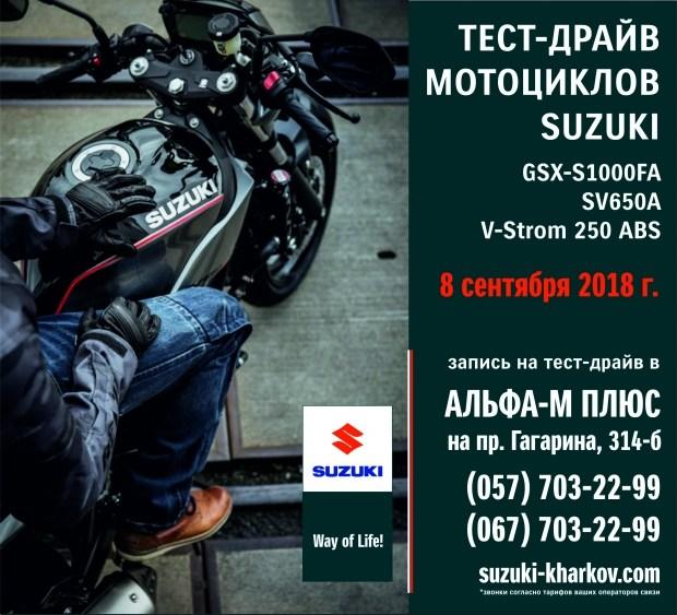 Врываемся на мотоцикле Suzuki в солнечный сентябрь!
