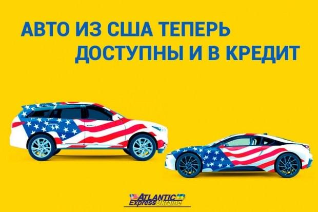 Защищено: Авто из Америки теперь можно купить в кредит