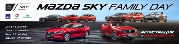 Mazda SKY FAMILY DAYS в Украине в сентябре 2018!