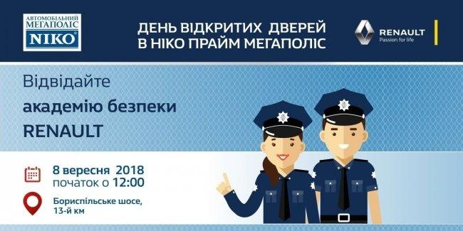 «Академия безопасности» Renault в дилерском центре «НИКО Прайм Мегаполис»