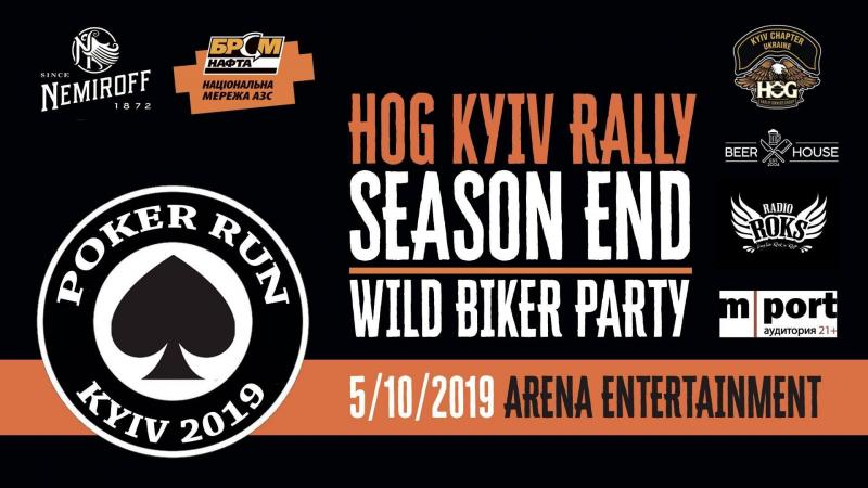 БРСМ-Нафта и Harley-Davidson Kyiv приглашают на грандиозное закрытие байкерского сезона